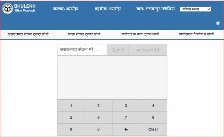 """up bhulekh ,land record ,upbhulekh.gov.in""भूलेख खसरा खतौनी"