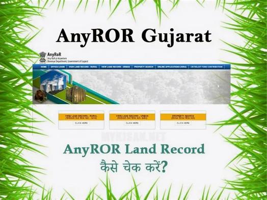 AnyROR Gujarat 7/12 online कैसे चेक करें?