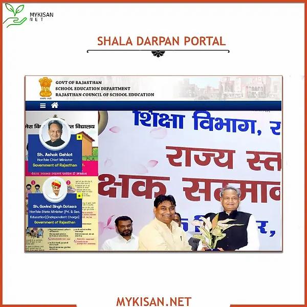 shala darpan Rajsthan portal.webp