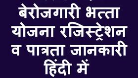 Up Berojgari Bhatta:उत्तर प्रदेश बेरोजगारी भत्ता योजना के लिए आवश्यक दस्तावेज