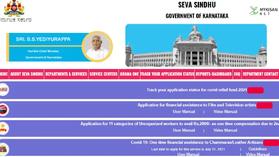 Seva Sindhu Portal New Registration Process and Status 2021