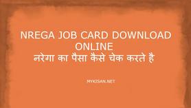 NREGA Job Card  Apply Online 2021,nrega.nic.in 2021