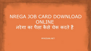 NREGA: New Job Card Application form Apply online 2021
