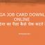 NREGA: New Job Card Application form Apply online 2021
