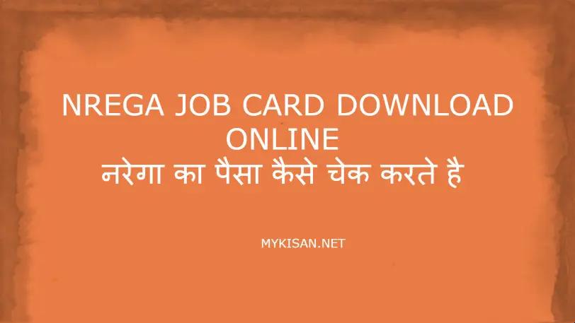 mgnrega job card status 2021 | nrega.nic.in
