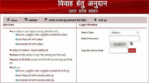 Shadi Anudan :kanya vivah yojana online form