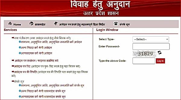 kanya vivah yojana online form, shadi anudan yojana