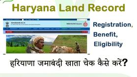 Jamabandi Haryana की जानकारी कैसे प्राप्त करें ?