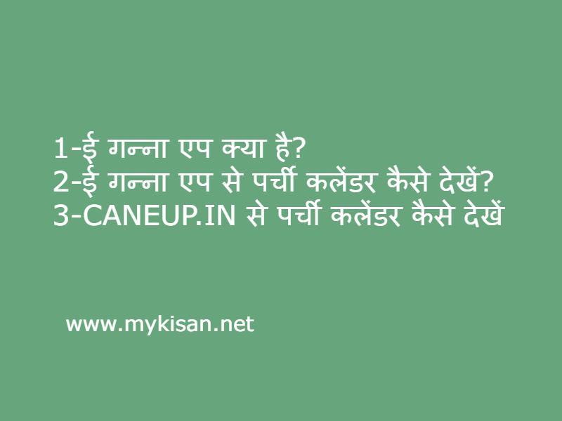 E-Ganna App or caneup.in  se ganna parchi calendar kaise dekhe