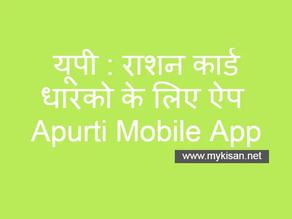 Aapurti Mobile App