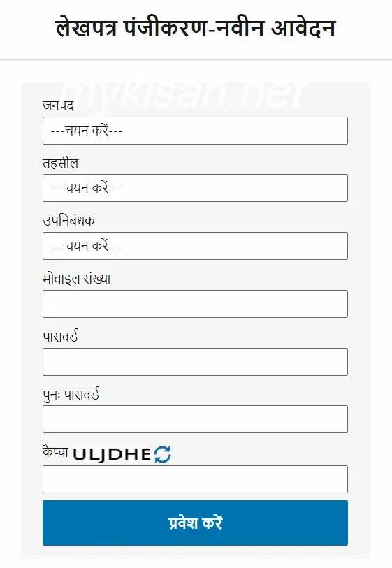 IGRSUP Registration,bainama kaise dekhe,online,zameen ki registry
