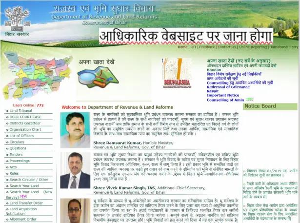Bihar Bhulekh Apna Khata ,jamabandi check status 2021