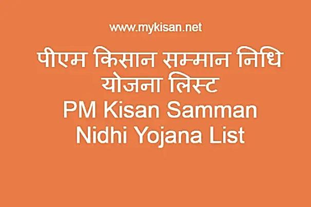 How to Check PM Kisan Samman Nidhi Yojana Beneficiary List,  State/Districts wise Beneficiaries counts - PM Kisan