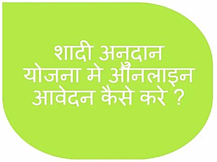 Shadi Anudan Yojana Apply Online .webp