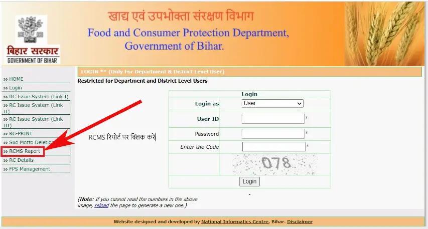 Bihar Ration Card list status online