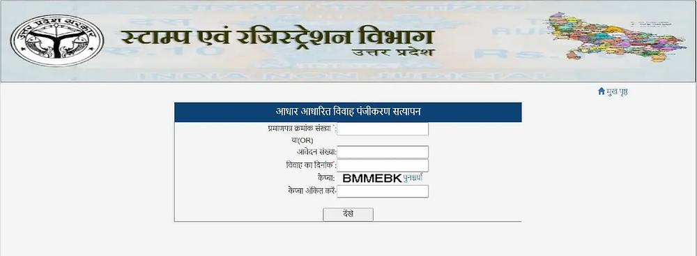 UP Marriage Registration Portal,bainama kaise kare
