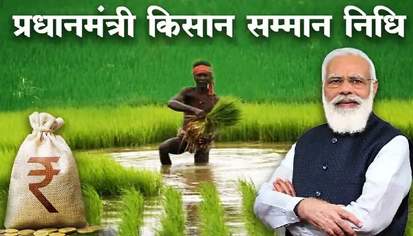 pm-kisan Samman Nidhi Scheme in hindi.webp