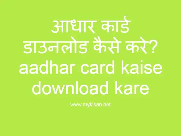 Aadhar card download online,aadhar status online