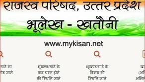 UP Bhulekh:खसरा खतौनी नक्शा कैसे देखें