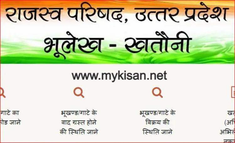 """""""UP Bhulekh Khasra khatauni naksha Online"""""""