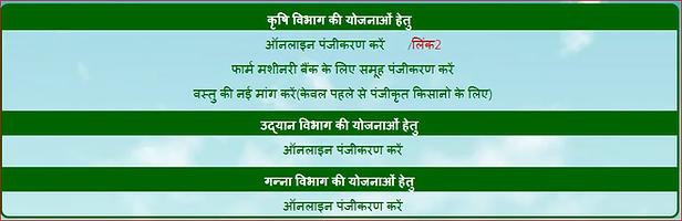 upagriculture registration portal page.webp