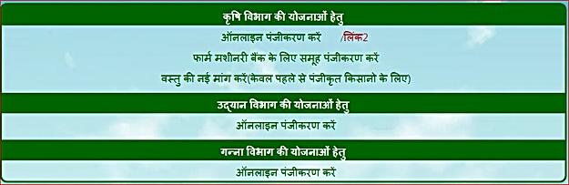 upagriculture registration.webp