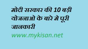 PM Modi Yojana:सरकार की महत्वपूर्ण योजनाए