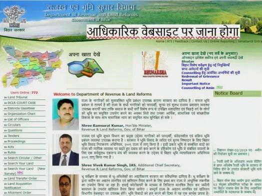 Bhulekh Bihar:जमाबंदी नक्शा कैसे देखे?