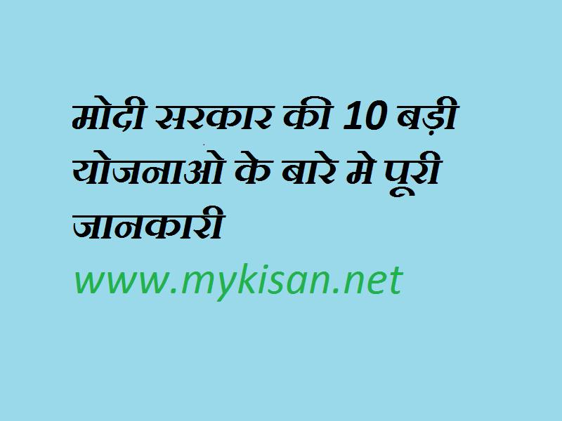 मोदी सरकार की इन 10 बड़ी योजना, pm kisan yojana,jan dhan ,pm modi yojana