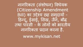 Citizenship Amendment Act 2019: क्या है