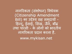 नागरिकता (संशोधन) विधेयक (Citizenship Amendment Bill) का उद्देश्य छह समुदायों - हिन्दू, ईसाई, सिख, जैन, बौद्ध तथा पारसी - के लोगों को भारतीय नागरिकता प्रदान करना है.