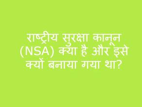 राष्ट्रीय सुरक्षा कानून (NSA) क्या है और इसे क्यों बनाया गया था?