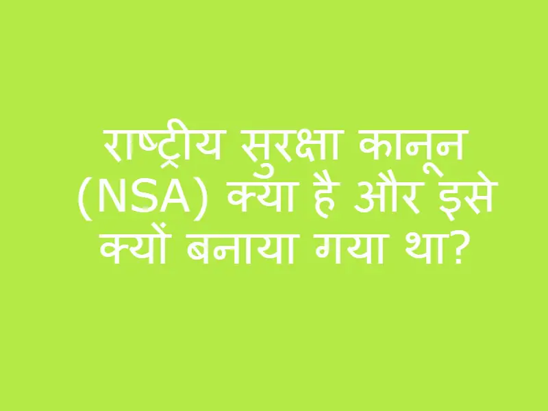 Nation Security Act (NSA)