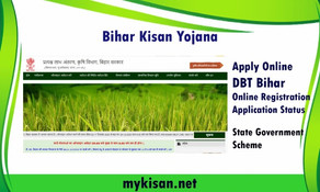 DBT Agriculture Bihar : ऑनलाइन आवेदन