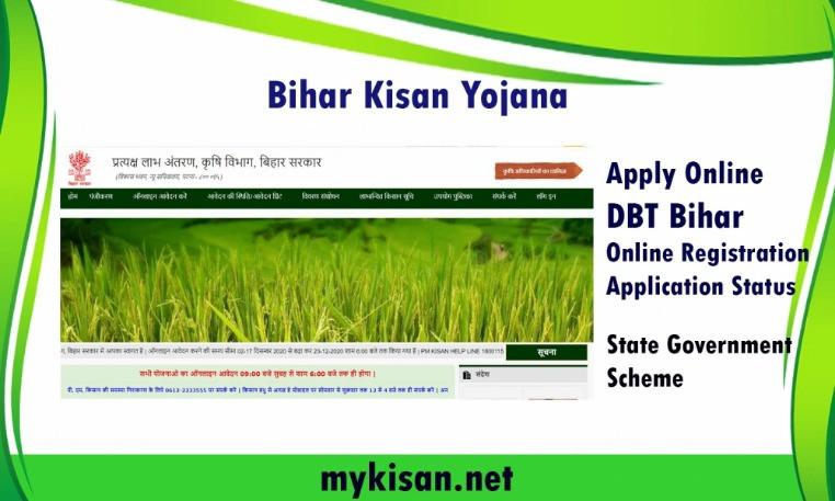 DBT Agriculture Bihar , bihar kisan yojana