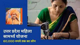 Mahila Samarthya Yojana: उत्तर प्रदेश महिला सामर्थ्य योजना 2021