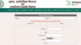 Jharkhand Ration Card:झारखंड राशन कार्ड सूची 2021