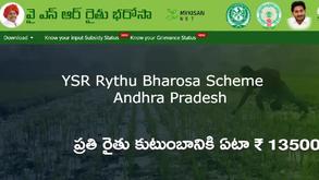 YSR Rythu Bharosa Beneficiary Status 2021