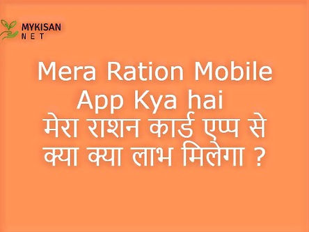 Ration Card Status,Mera Ration Mobile App
