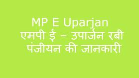 MP EUparjan:एमपी ई–उपार्जन रबी 2021