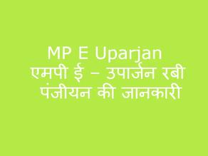 MP E Uparjan 2021: एमपी ई – उपार्जन रबी 2020-21 पंजीयन की जानकारी