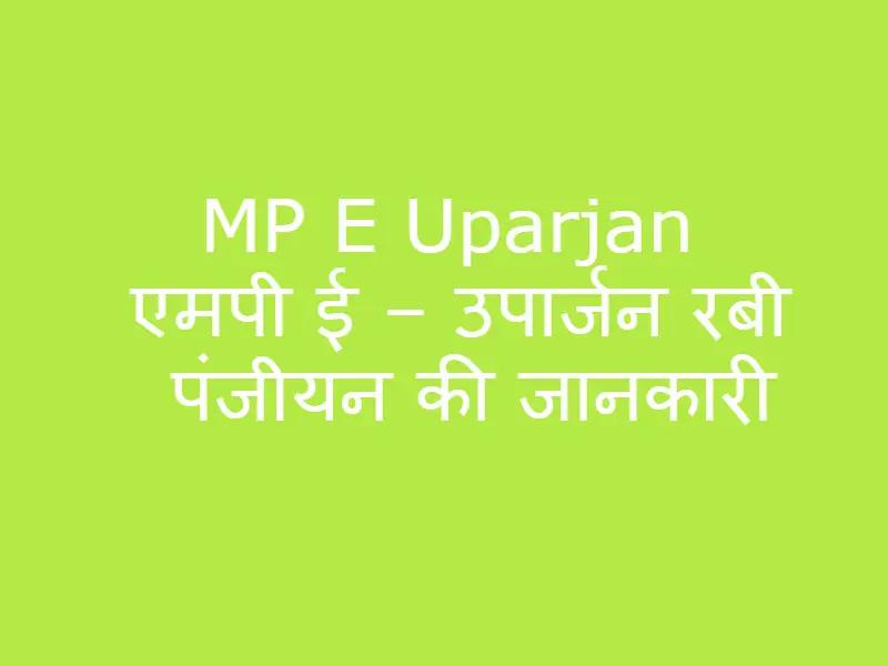 MP E Uparjan ,panjiyan