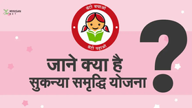 Sukanya Samriddhi Yojana क्या है?