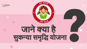 Sukanya Samriddhi Yojana ke fayde