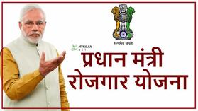 Pradhan Mantri Rojgar Yojana