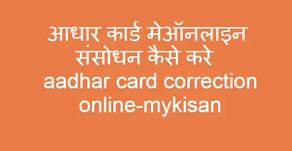 Aadhaar Card Correction/Update
