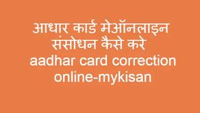 Aadhaar Card Update Online:UIDAI