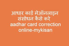 Aadhaar Card Correction/Update:My Kisan