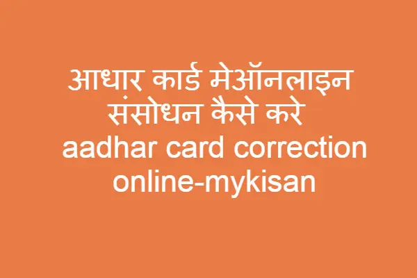 Aadhar Card Correction ,Aadhar card status,aadhar download online