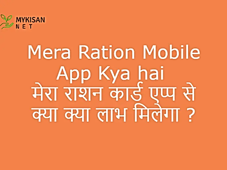Mera Ration Mobile App.webp